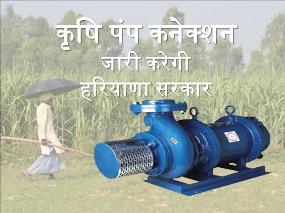 Agriculture Pump (Tube Well) Connections to Farmers in Haryana
