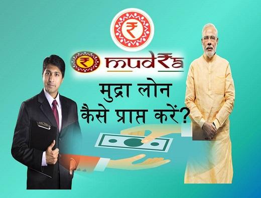 Pradhan Mantri Mudra Loan Yojana 1
