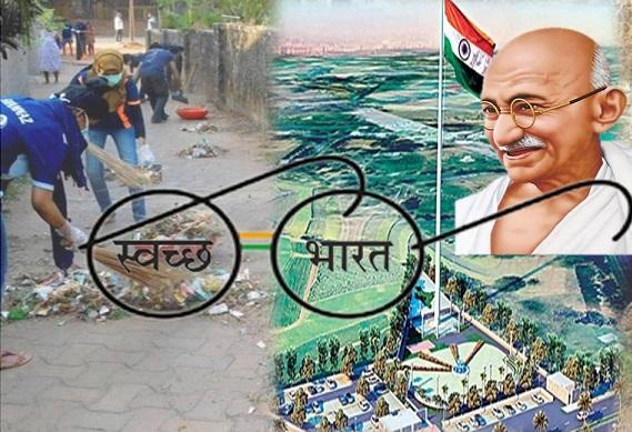 Swachh Bharat Yojana