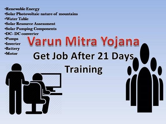 Varun-Mitra-Yojana