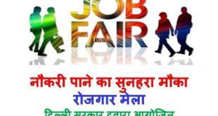 job fair delhi