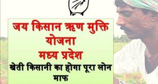 Jai Kisan Rin Mukti Yojana in Madhya Pradesh