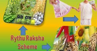 Rythu Raksha Scheme Andhra Pradesh