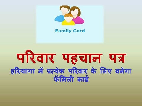haryana family card