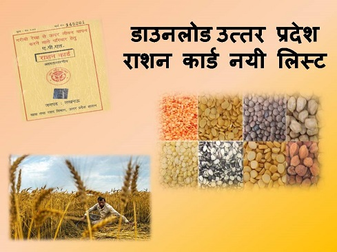 up ration card download