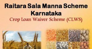 Raitara Sala Manna Karnataka