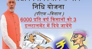 pm kisan samman nidhi scheme