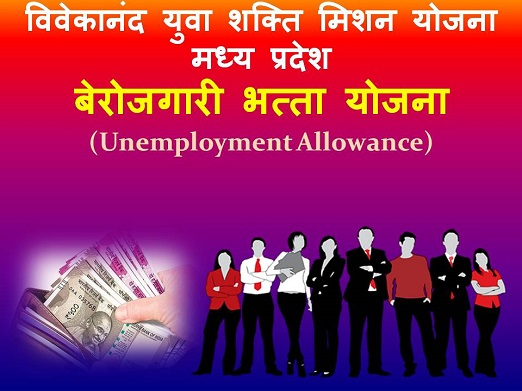 unemployment allowance yojana mp