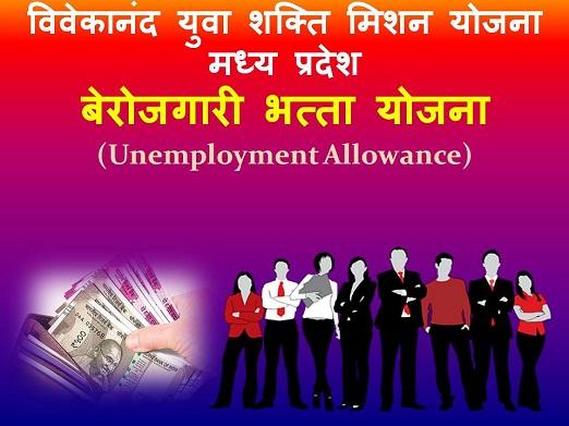 unemployment allowance yojana mp