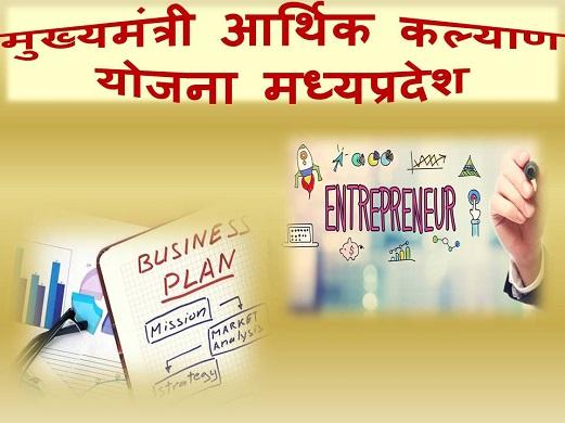 Mukhyamantri Arthik Kalyan Yojana Madhya Pradesh