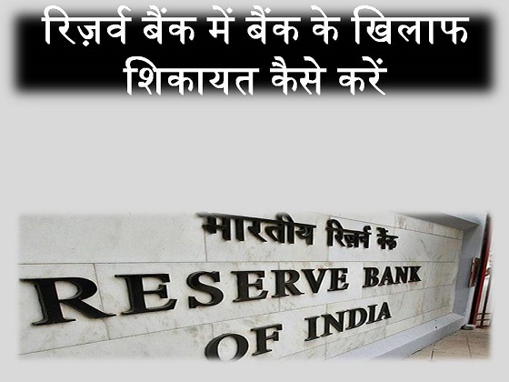 How to complain RBI against bank