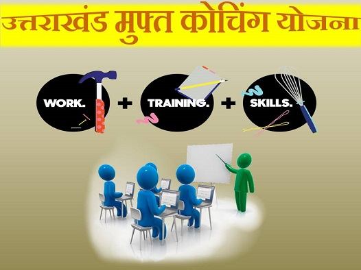 free coaching in uttarakhand st sc