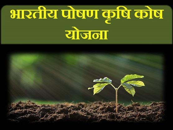 Bhartiya-Poshan-Krishi-Kosh-Yojana-hindi