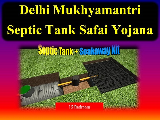 Delhi-Mukhyamantri-Septic-Tank-Safai-Yojana-in-hindi