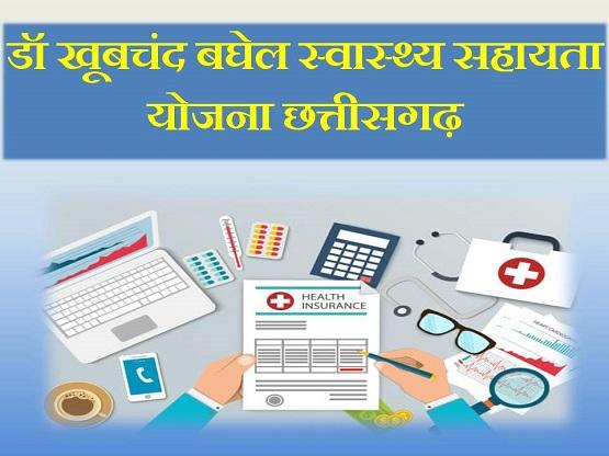 Dr-Khubchand-Baghel-Health-Assistance-Scheme-Chhattisgarh-in-hindi
