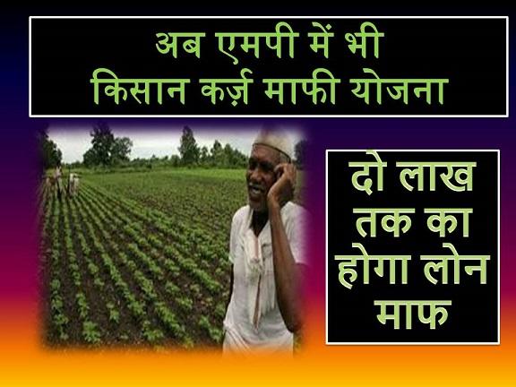 Farmer-Loan-Waiver-Yojana-MP