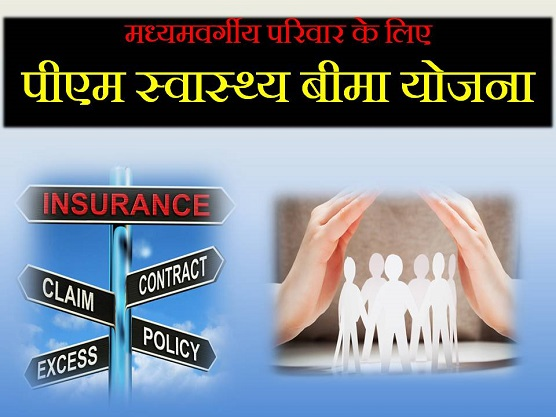 Health-Insurance-Scheme-Middle-Class-hindi