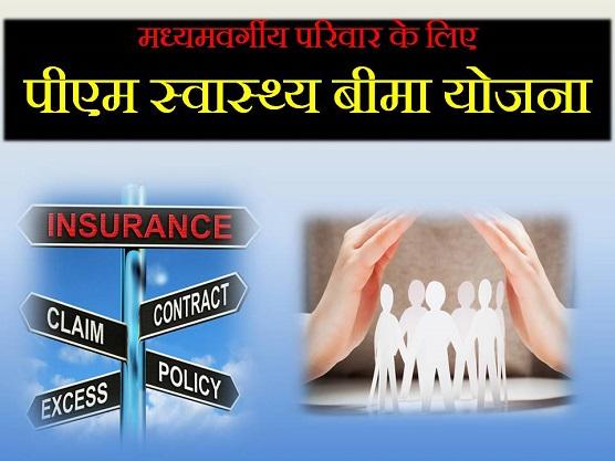 Health-Insurance-Scheme-Middle-Class-hindi