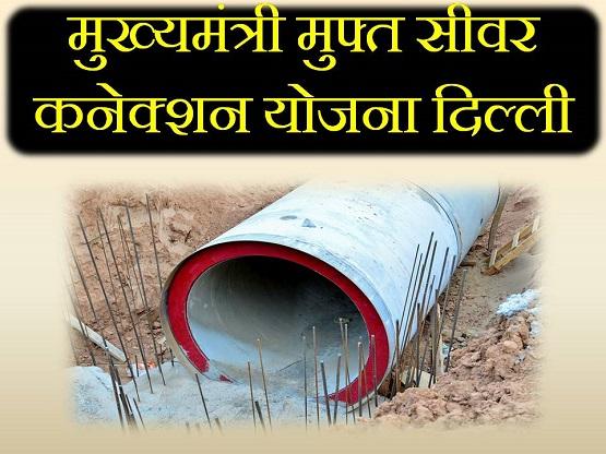 Mukhyamantri-Free-muft-Sewer-Connection-Yojana-hindi-delhi