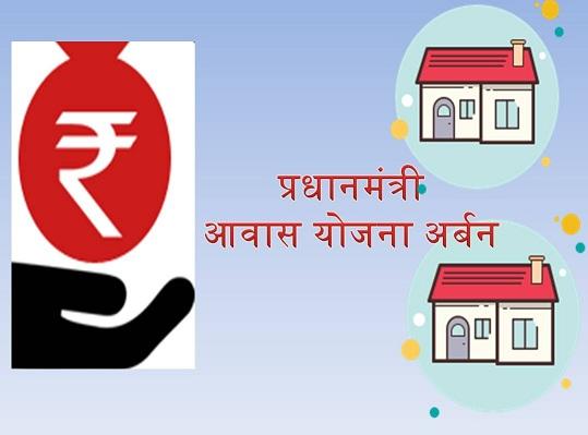 Pradhan-Mantri-Awas-Yojana-Urban Portal