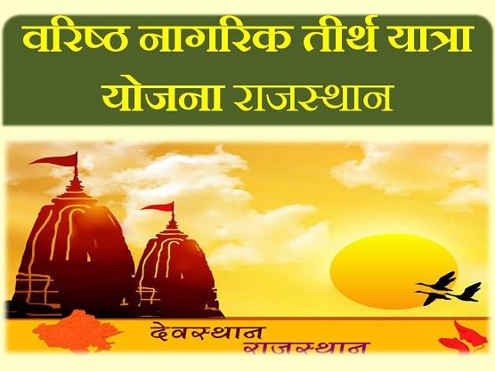 वरिष्ठ नागरिकों को विदेश  दर्शन कराएगी राजस्थान सरकार 1