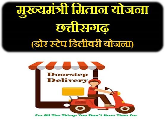 Mukhyamantri Mitan Yojana in hindi