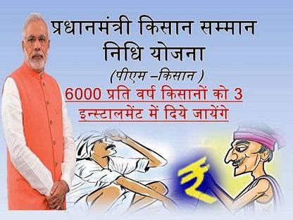 PM Kisan Samman Nidhi Yojana Online Correction In Hindi
