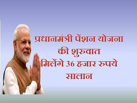 PM Pension Yojana Registration Form