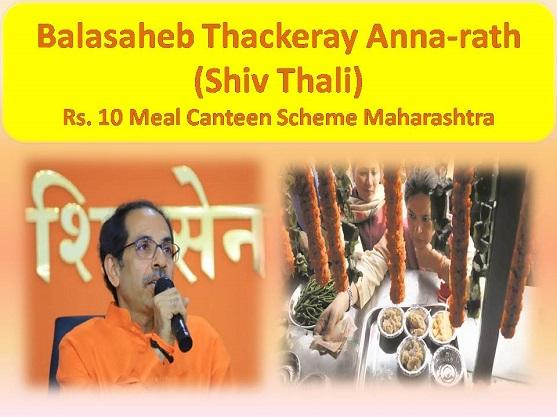 Balasaheb Thackeray Anna-rath (Shiv Thali) – Rs. 10 Meal Canteen Scheme Maharashtra Shiv thali