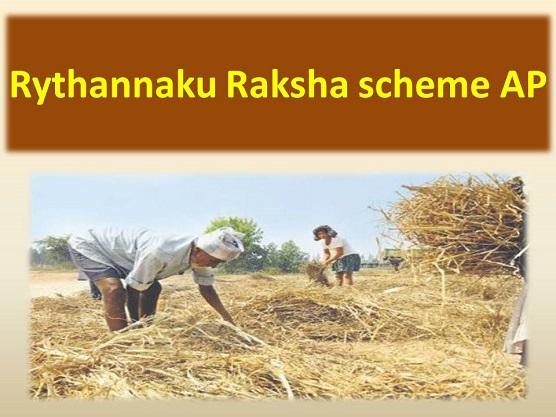 Rythannaku Raksha scheme AP