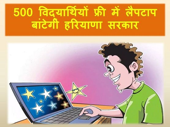 free laptop yojana haryana