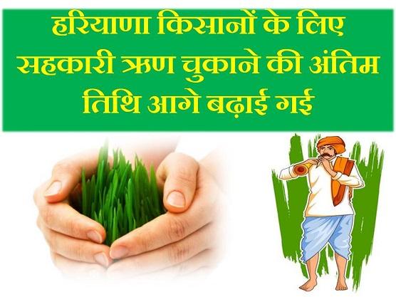 haryana Cooperative loan repayment scheme for farmers