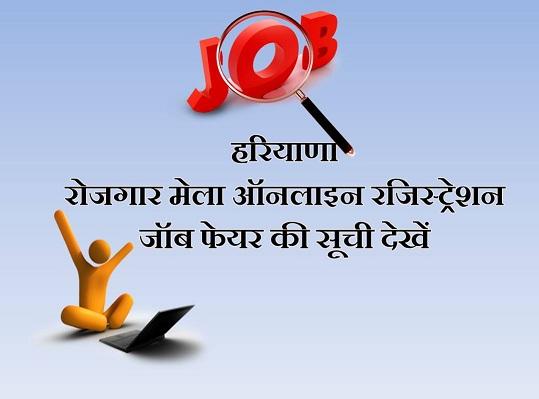 haryana job fair registration