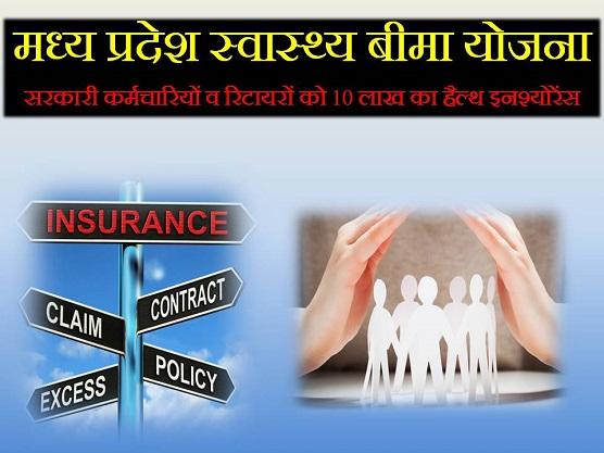 health-insurance-scheme-serving-retired-govt-employees mp
