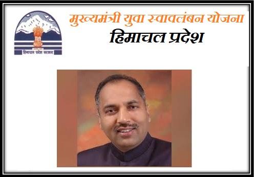 Mukhyamantri Swavalamban Yojana Himachal Pradesh in Hindi