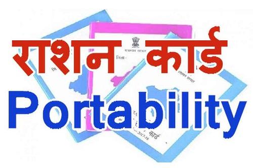 Ration Card Portability in hindi