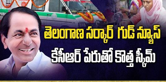 Telangana KCR Apathbandhu Ambulance Scheme