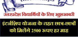 internship yojana UP in hindi