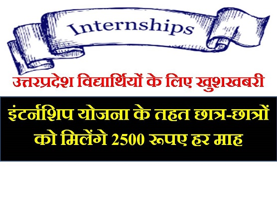internship yojana UP in hindi