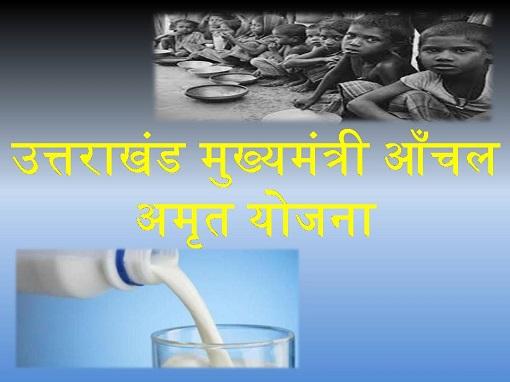 Mukhyamantri Amrit Aanchal Yojana Uttrakhand