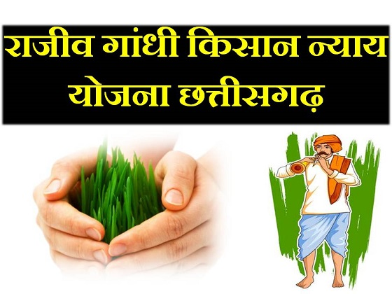 Rajiv Gandhi Kisan Nyay Yojana Chhattisgarh i