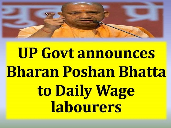 UP Govt announces Bharan Poshan Bhatta to Daily Wage labourers
