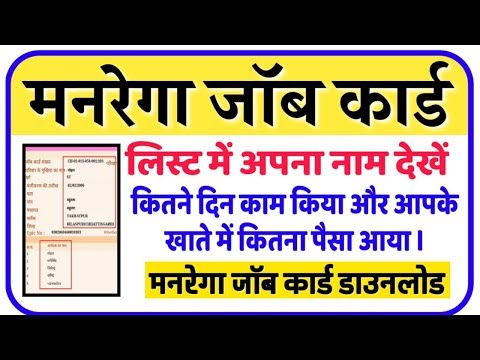 How to check balance in NREGA Job Card in hindi