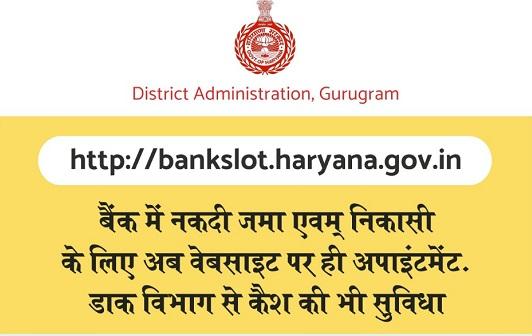 haryana-bank-slot-book-online-cash-delivery