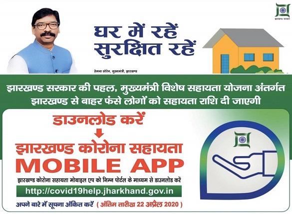 jharkhand-corona-sahayta-mobile-app-download