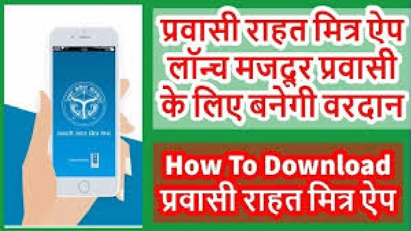 UP Pravasi Rahat Mitra Mobile App in Hindi