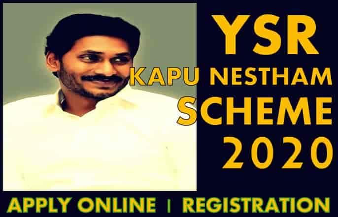 YSR Kapu Nestham Scheme AP