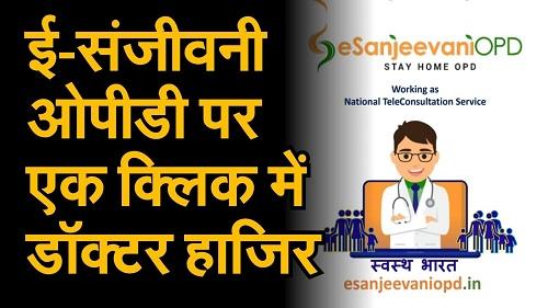 E – Sanjeevani OPD Paramarsh Portal Rajasthan