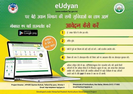 eudyan-hp-portal-app-horticulture-farmer-registration