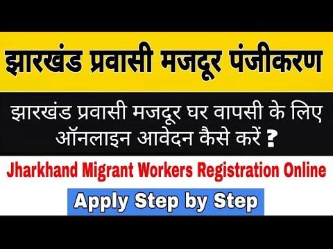 jharkhand-pravasi-shramik-online-registration